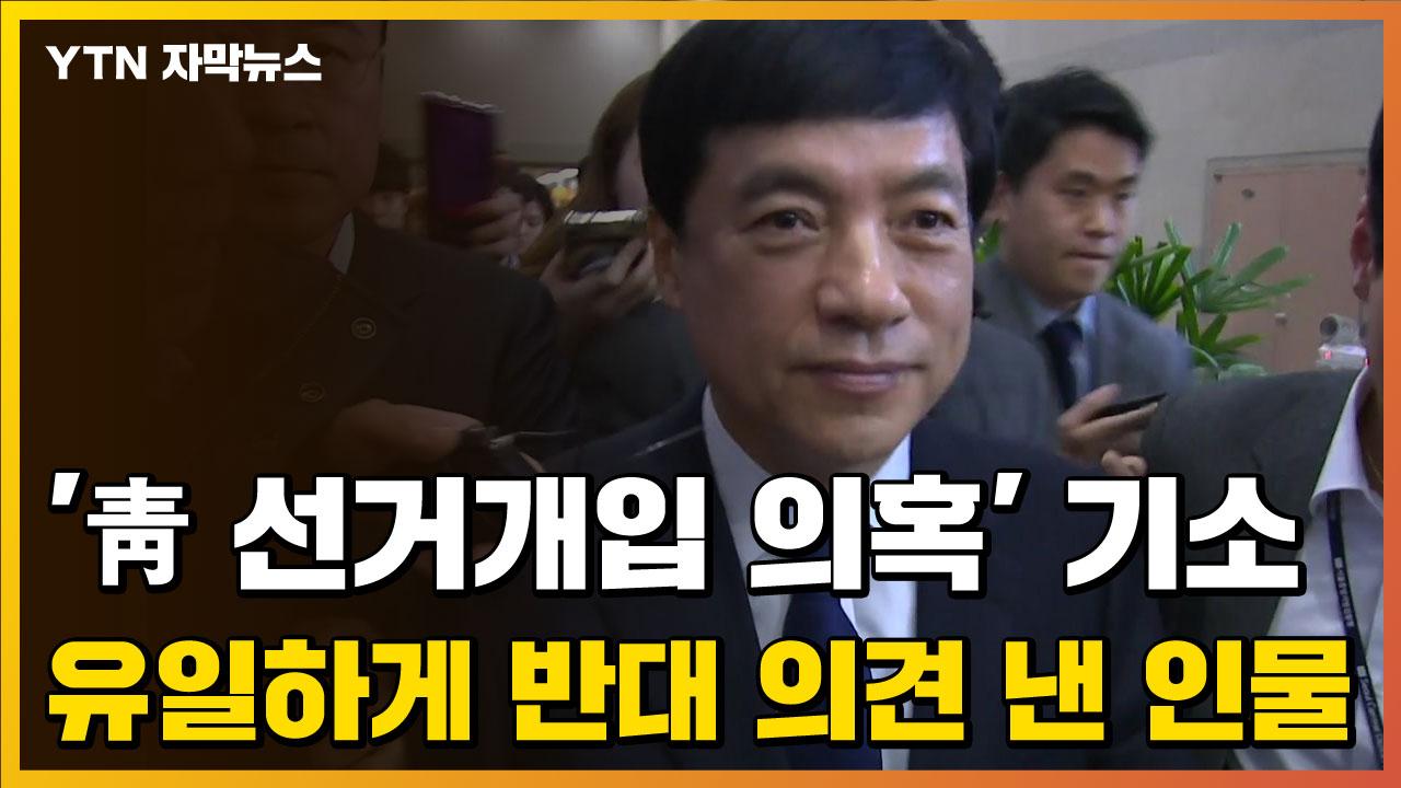 [자막뉴스] '靑 선거개입 의혹' 기소 유일하게 반대 의견 낸 인물