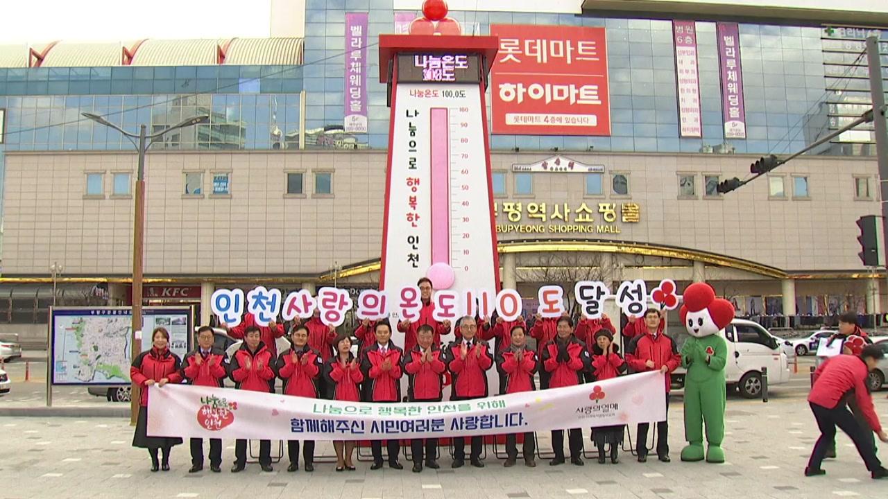 [인천] 사랑의온도 110도...역대 캠페인 중 최고 기록