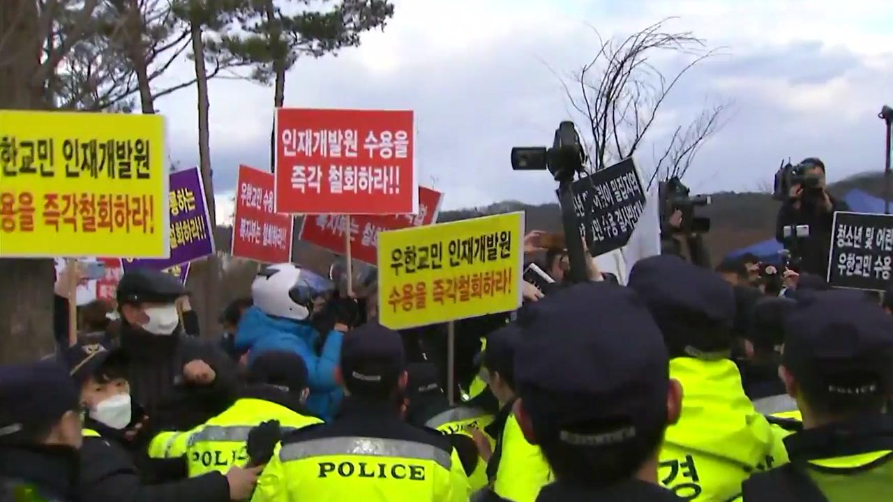 """충북 진천 주민 반발 """"주민 밀집지역 피해야"""""""