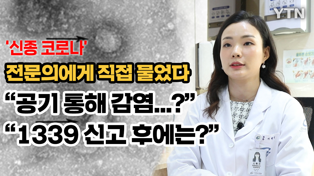"""""""공기로 전파되는 신종 코로나? 보고된 바 없어""""…전문가가 말하는 신종 코로나 바이러스"""