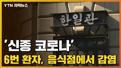 [자막뉴스] '신종 코로나' 6번 환자, 음식점에서 감염
