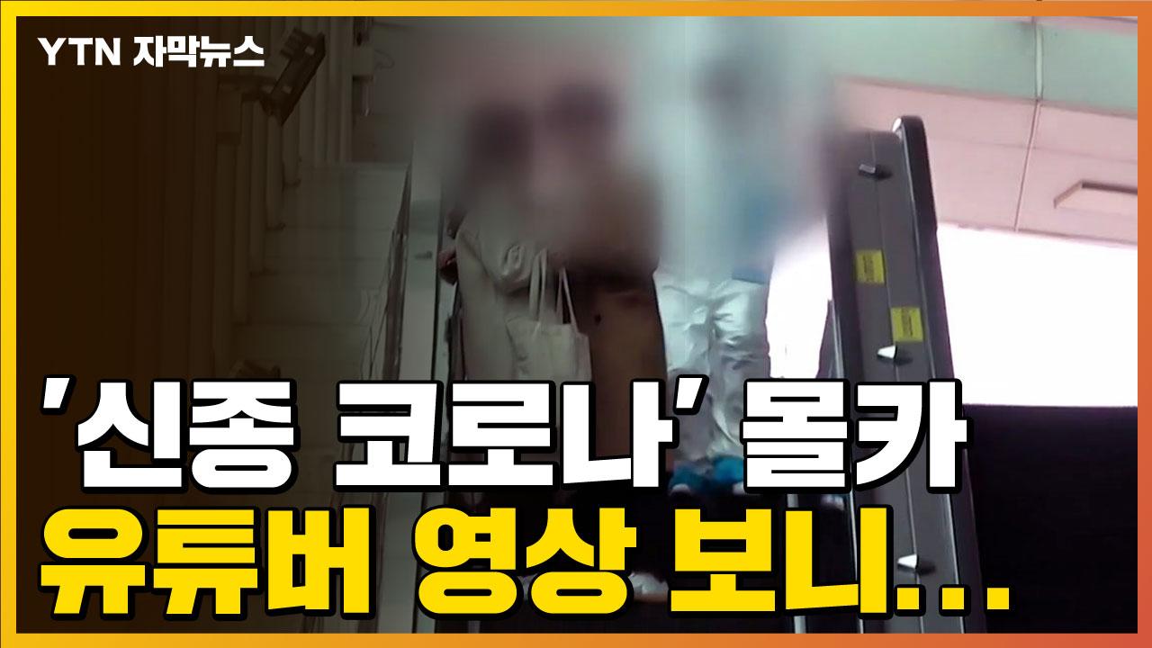 [자막뉴스] '신종 코로나' 몰카 찍은 유튜버, 영상 보니...
