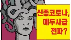 [와이파일] 신종 코로나는 메두사급 전파? 속설 검증