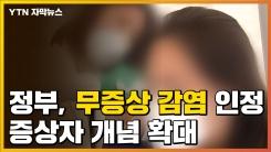 [자막뉴스] 정부, 무증상 감염 가능성 인정...증상자 개념 확대