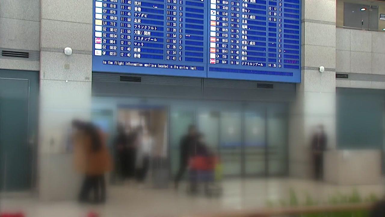 내일부터 中 전용 입국장 가동...후베이성 방문자 입국 금지