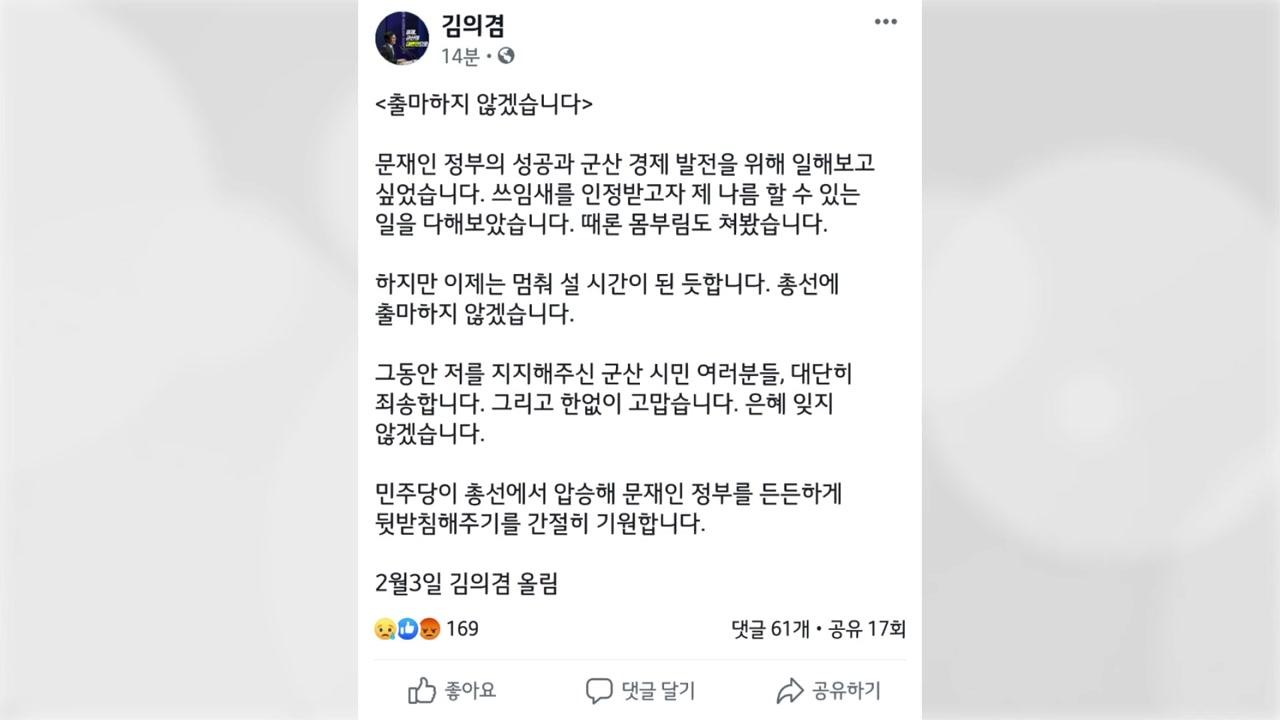"""김의겸 불출마...이수진 전 판사, """"비례라도 검토"""" 발언 논란"""