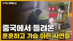 [자막뉴스] 중국에서 들려온 훈훈하고 가슴 아픈 사연들