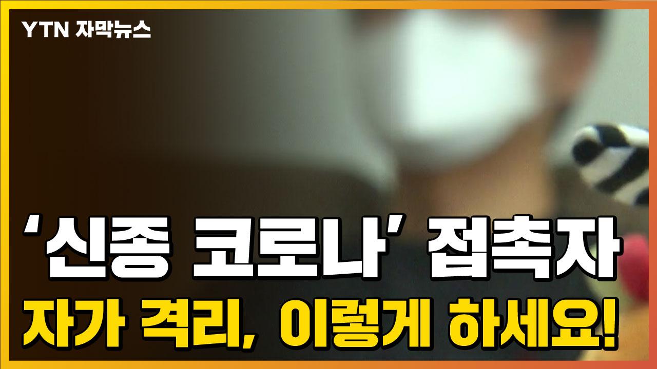 [자막뉴스] '신종 코로나' 접촉자 자가 격리, 이렇게 하세요!