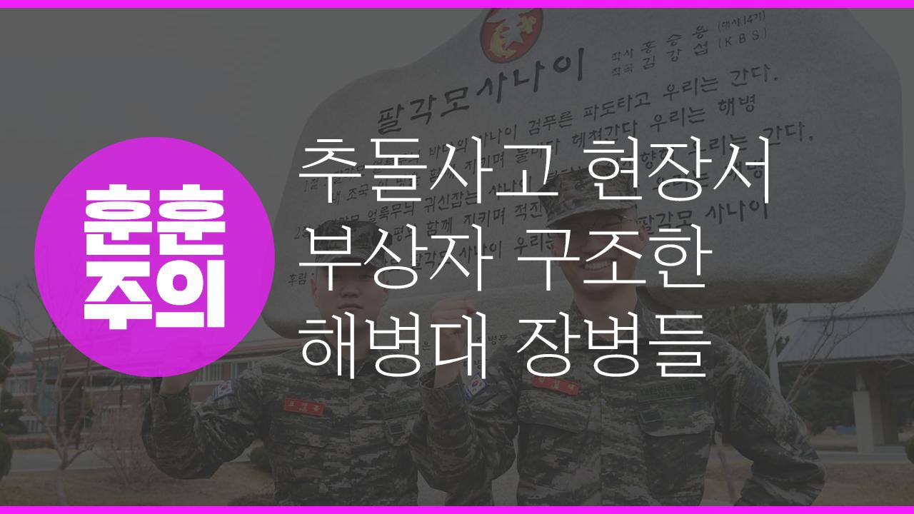 [훈훈주의] 추돌사고 현장서 부상자 구조한 해병대 장병들