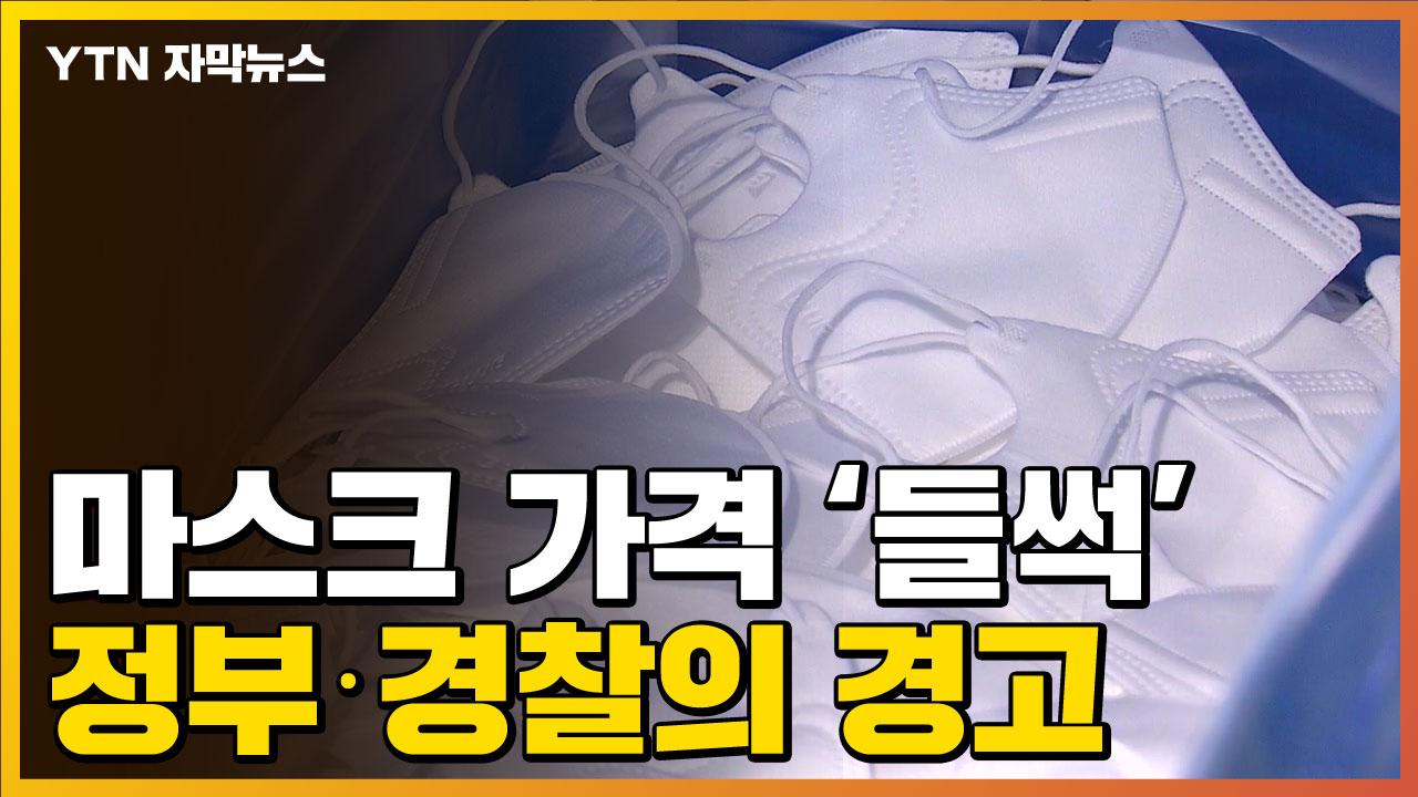 [자막뉴스] 마스크 가격 '들썩'...정부·경찰의 경고