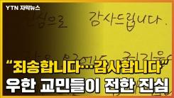 [자막뉴스] 우한 교민들이 꾹꾹 눌러 써서 전한 '진심'