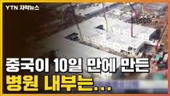 [자막뉴스] 중국이 10일 만에 만든 병원, 내부는...