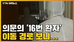[자막뉴스] 어떻게 감염됐나? 의문의 16번째 확진자 동선 보니...