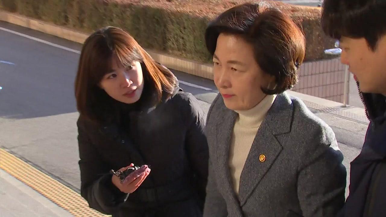 """추미애 """"공소장 공개 잘못된 관행""""...'국회 요청 거부' 위법 논란"""
