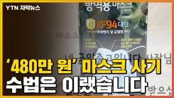 [자막뉴스] '480만 원어치' 마스크 판매 사기...수법은 이랬다