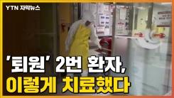 [자막뉴스] '퇴원' 신종 코로나 2번 환자, 이렇게 치료했다