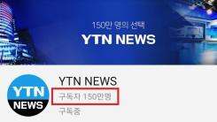 YTN, 국내 언론사 최초 유튜브 채널 구독자 수 150만 돌파