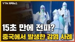 [자막뉴스] 15초 만에 전파? 중국, 충격적 감염 사례 발생