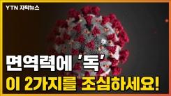 [자막뉴스] 면역력에 '독'...이 2가지를 조심하세요!