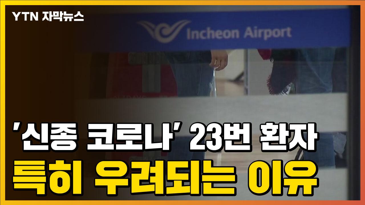 [자막뉴스] '신종 코로나' 23번 환자, 특히 우려되는 이유