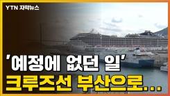 [자막뉴스] '예정에 없던 일' 크루즈선 뱃머리 돌려 부산으로...