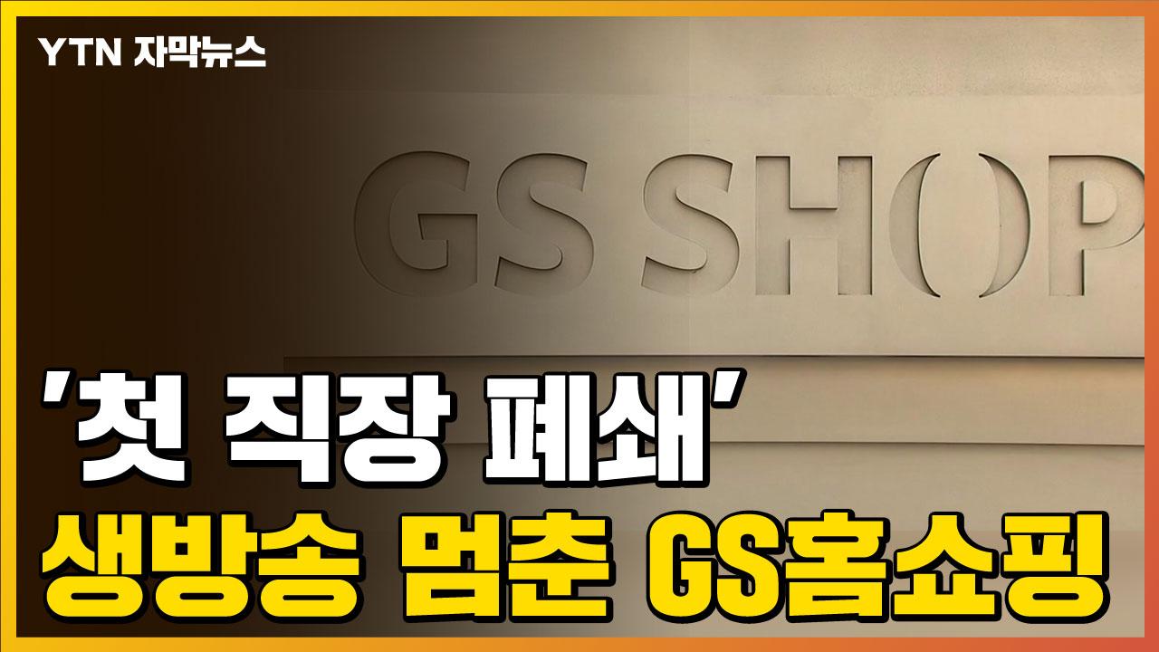 [자막뉴스] 신종 코로나 '첫 직장 폐쇄' 생방송 멈춘 GS홈쇼핑