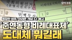[별책부록] 도대체 '준연동형 비례대표제'가 뭐길래