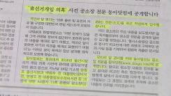 [기자브리핑] 靑 선거개입 의혹 사건 공소장공개