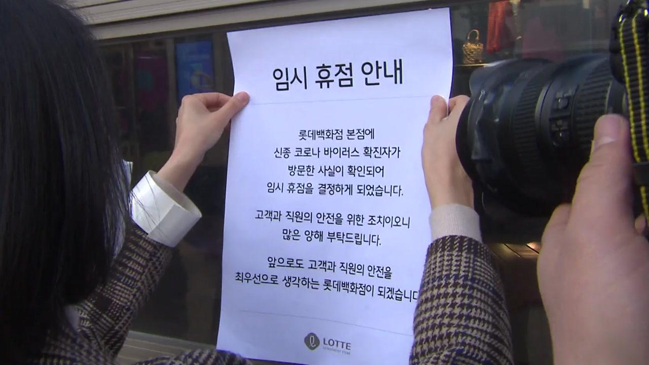 명동·마포 등 도심 활보...롯데백화점 본점 '초유의 휴점'
