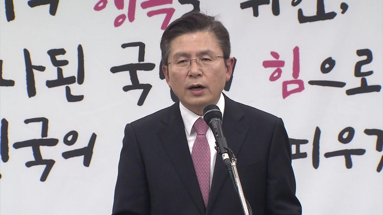 """황교안 결국 종로 출마...이낙연 """"선의의 경쟁 기대"""""""