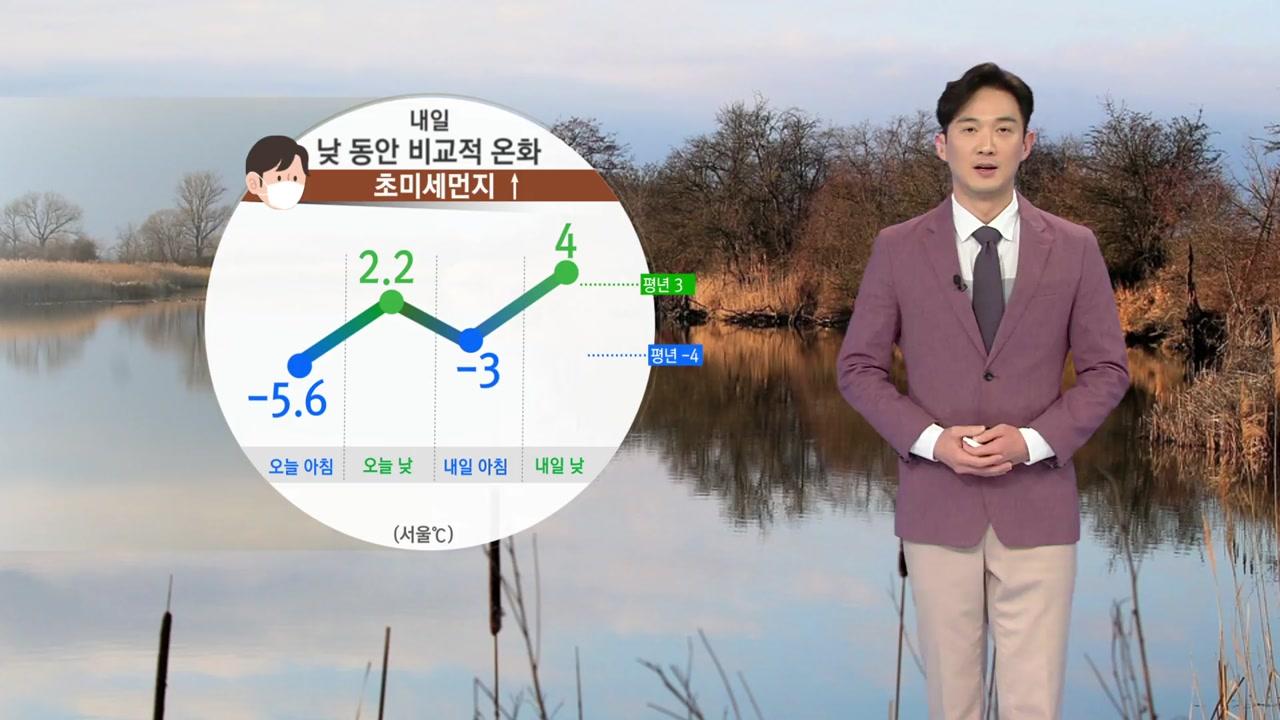 [날씨] 내일 낮 동안 비교적 온화...초미세먼지 농도 짙어
