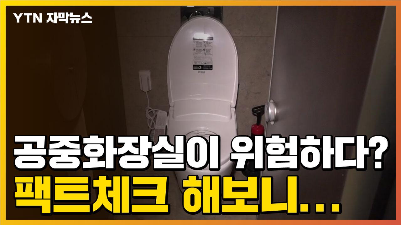 [자막뉴스] 공중화장실이 위험하다? 팩트체크 해보니...