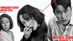 전도연X정우성 '지푸라기라도 잡고 싶은 짐승들', 2월 19일 개봉 확정
