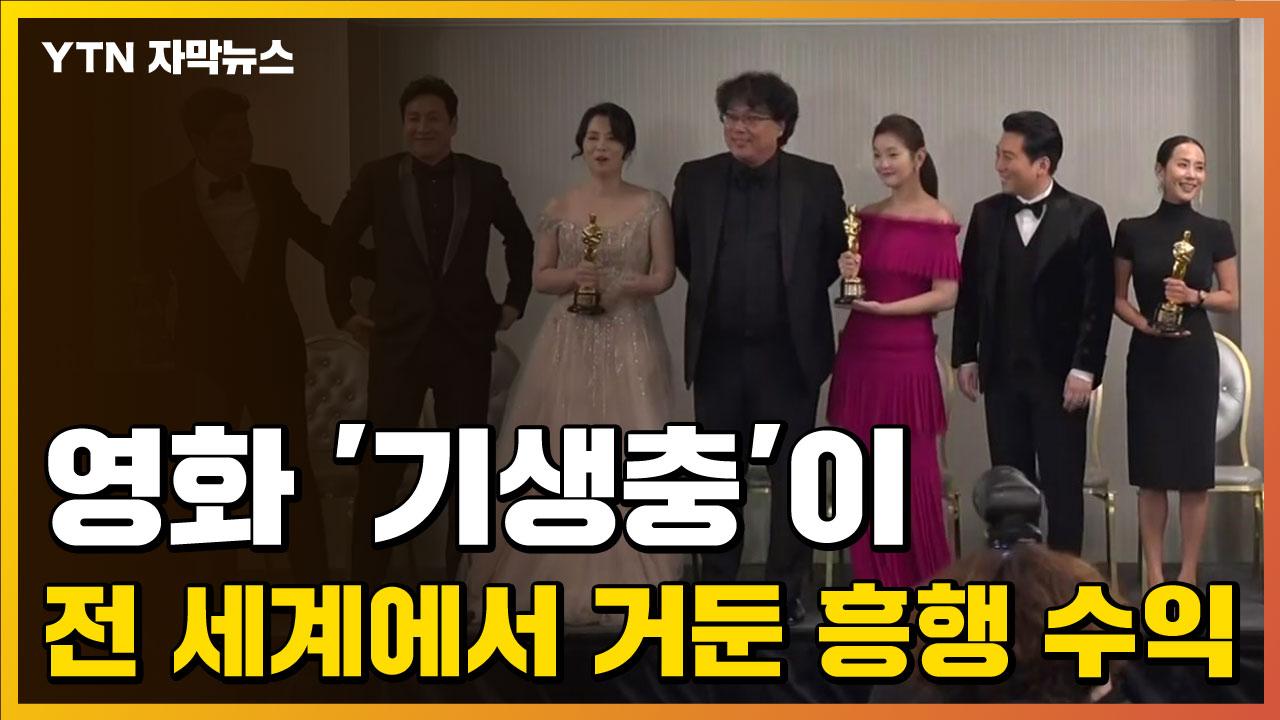 [자막뉴스] 영화 '기생충'이 전 세계에서 거둔 흥행 수익