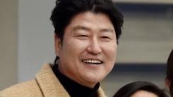 """'금의환향' 송강호 """"성원 덕분에 '기생충' 좋은 성과 얻어"""""""
