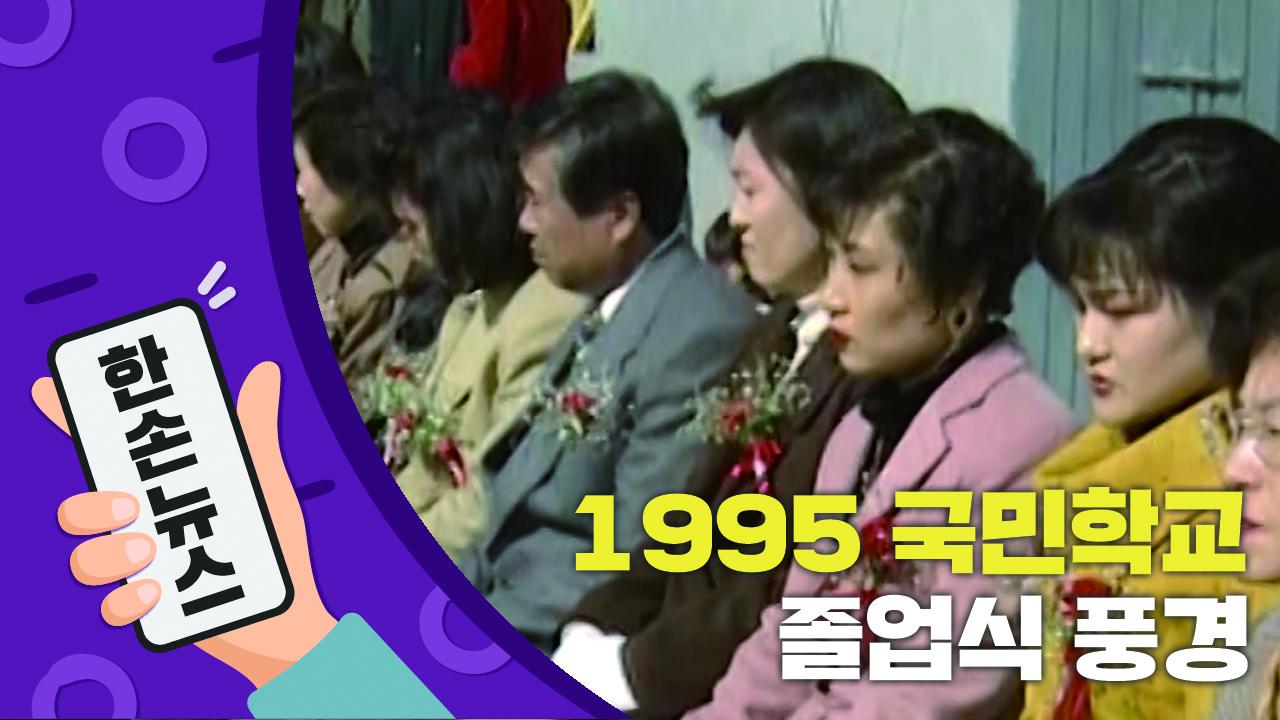 [N년전뉴스] 1995년 '국민학교' 시절 졸업식 풍경