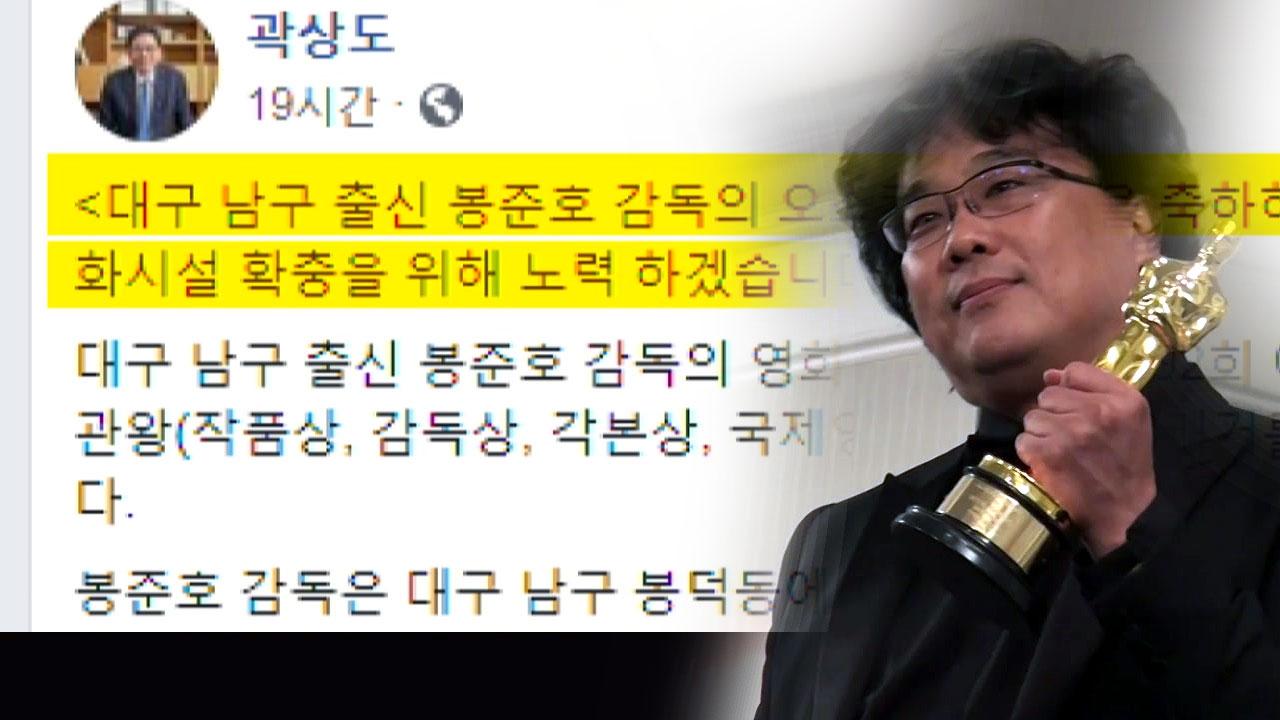 """""""대구에 봉준호 박물관""""...한국당의 블랙리스트 마케팅"""