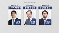 [기자브리핑] 사법행정권 남용 의혹 연루 현직 법관 3명 '무죄'