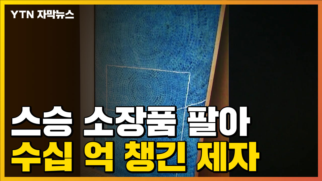 [자막뉴스] 스승 소장품 팔아 수십 억 챙긴 제자 실형