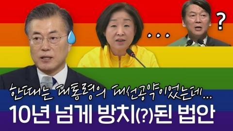 """[EP.3] """"우리나라는 왜 차별금지법 제정이 안 되나요?"""" 차별금지법에 대한 '차별'"""