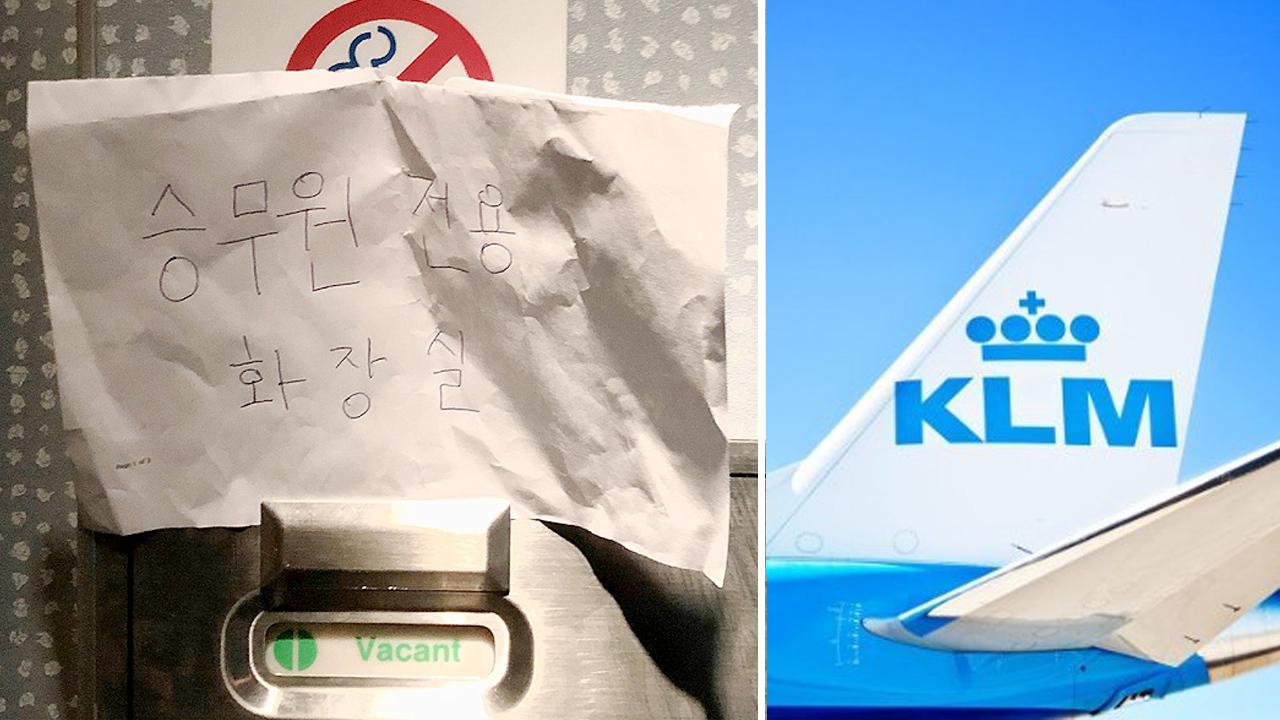 한국인 승객 화장실 이용 막은 KLM, 인종차별 공식 사과