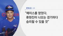 """류현진 첫 투구에 포수도 감독도 """"에이스 맞네"""""""