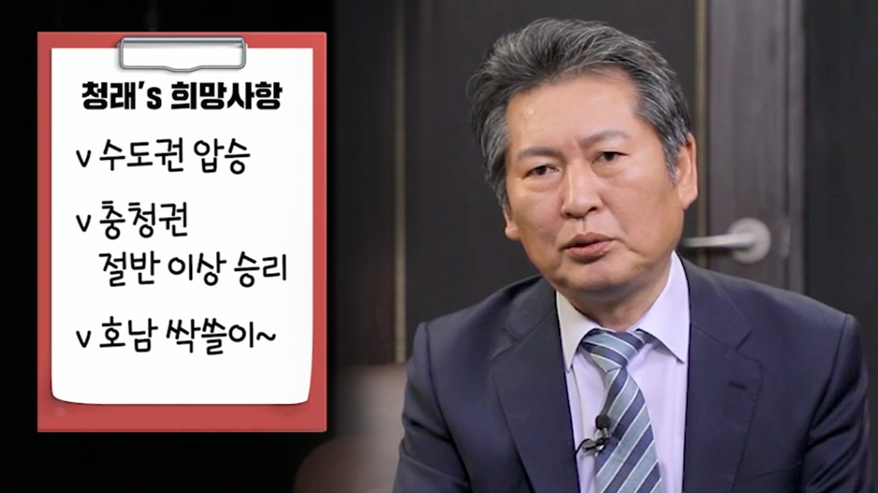 """[시사 안드로메다] 정청래 """"민주당, 4·15 총선 단독과반"""" 승리 예측"""