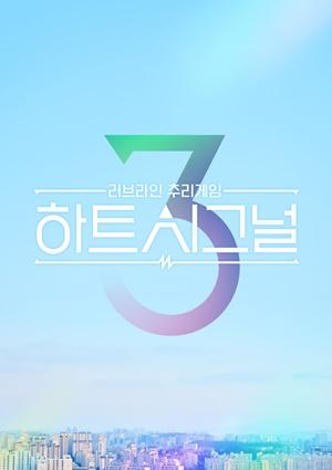 \'하트시그널\', 시즌3로 돌아온다…3월 25일 첫 방송