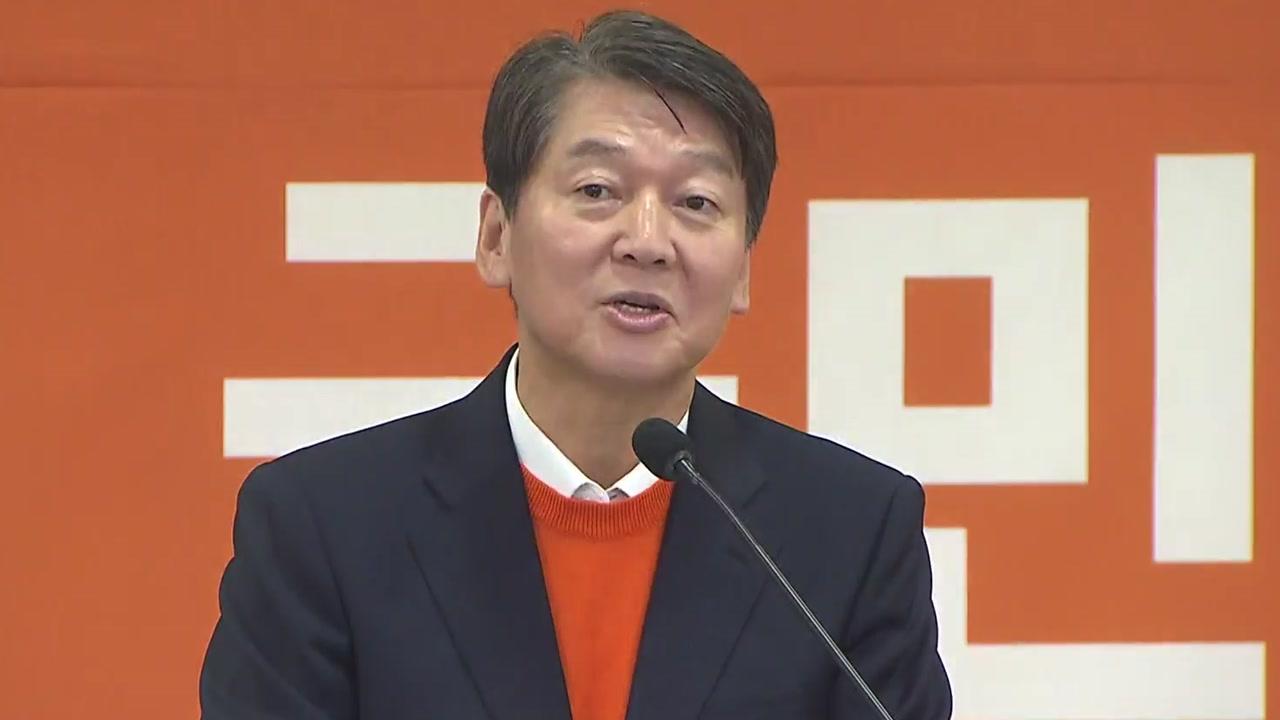 국민의당 서울시·경기도당 창당대회 개최