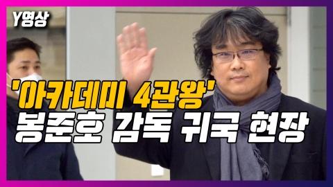 '아카데미 4관왕' 봉준호 감독, 자랑스러운 금의환향 현장