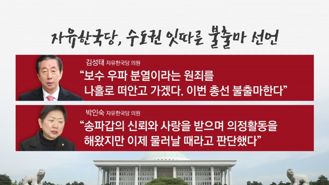 한국당 잇단 불출마...민주당 전략공천 발표