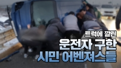 """[제보영상] """"할 수 있어요!""""...트럭에 깔린 운전자 구한 시민 어벤져스"""
