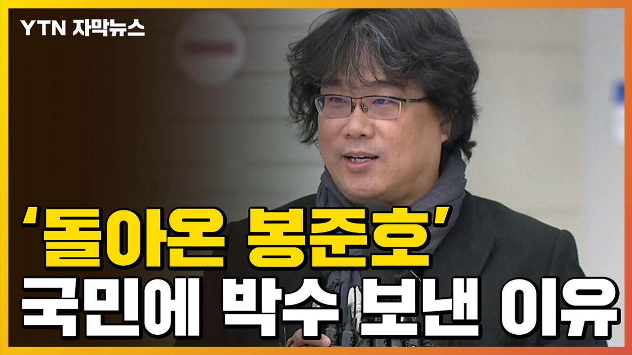 """[자막뉴스] 돌아온 봉준호 """"코로나 극복 국민에 박수"""""""