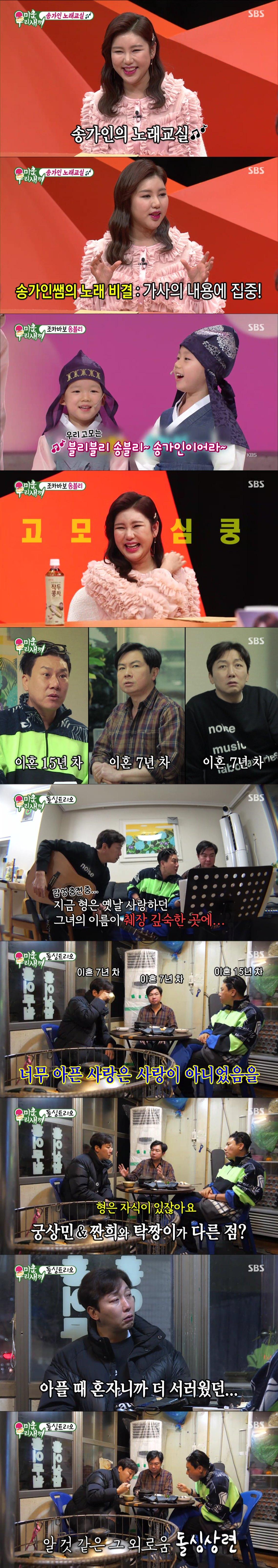 '미우새' 송가인 노래교실→임·탁·민 돌싱상련...동시간대 예능 1위